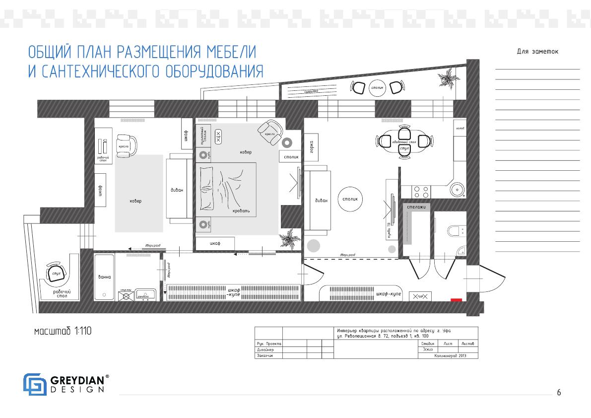 http://www.rb-remont.ru/raboty/photo_/revolucionnaja-72-100/design/plan/004.png (бол.)