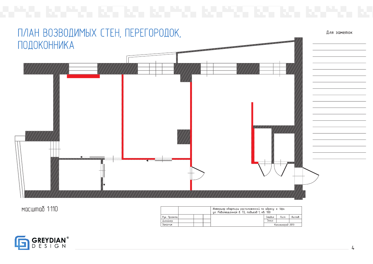 https://www.rb-remont.ru/raboty/photo_/revolucionnaja-72-100/design/plan/002.png (бол.)